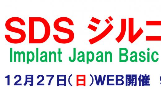 SDSジルコニアImplant Japan Basic Seminar