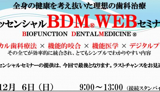 エッセンシャルBDM_WEBセミナー