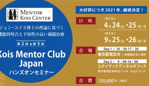 Kois_Mentor_Club_Japan