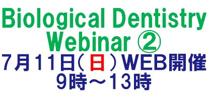 biologicalwebinar2021.7.11