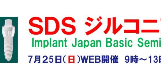 SDSジルコニア Implant Japan ベーシックウェビナー